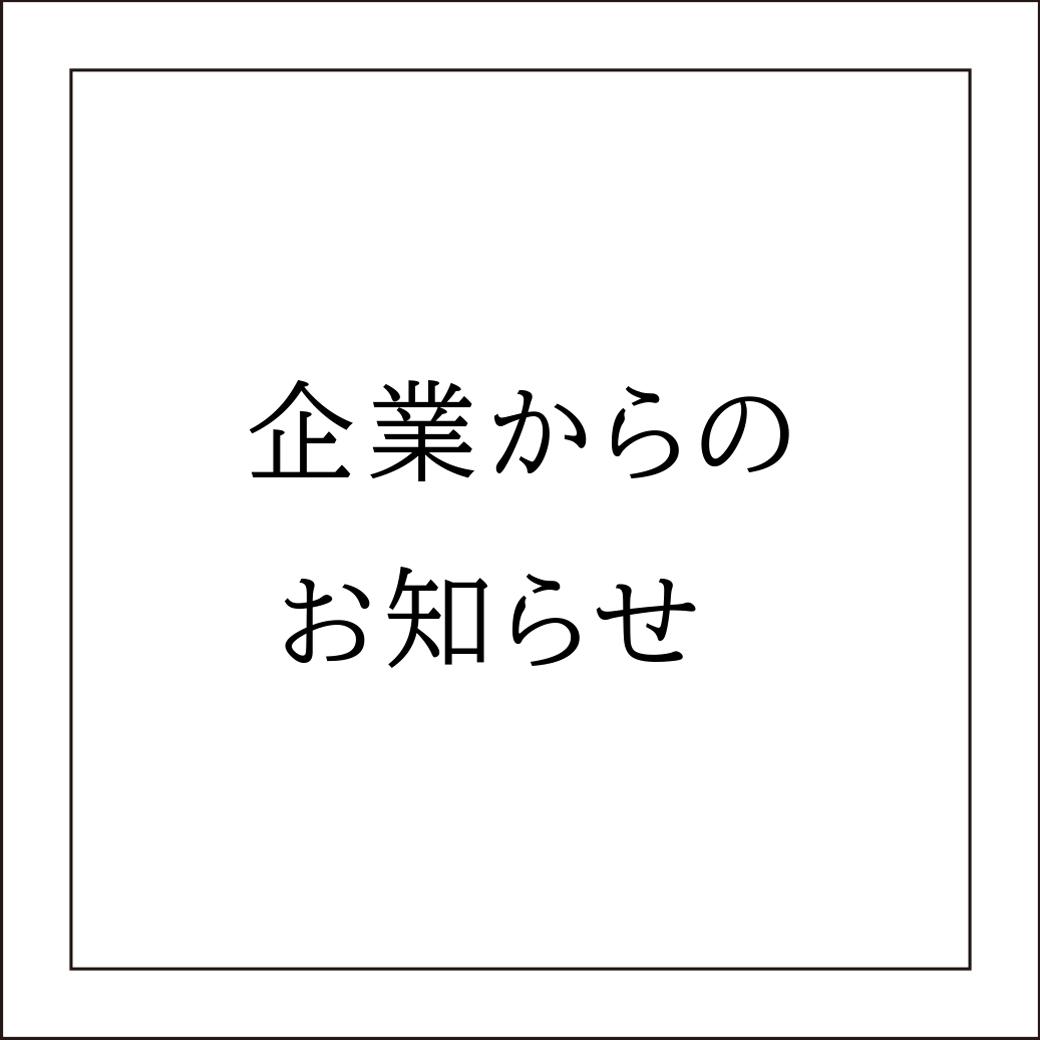 平成28年(2016年)熊本地震で被災された皆さまへ心よりお見舞い申し上げます