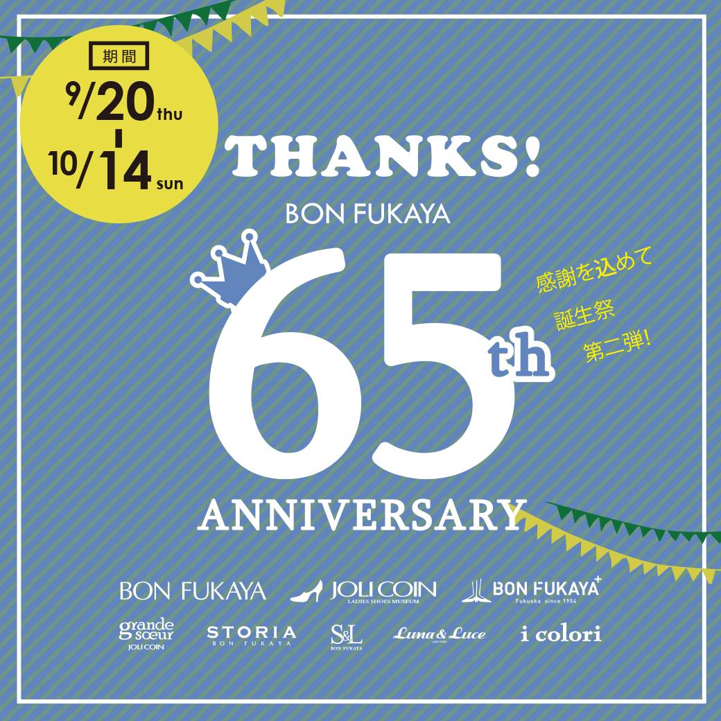 【ボンフカヤグループ各店】65周年祭 第二弾開催!!