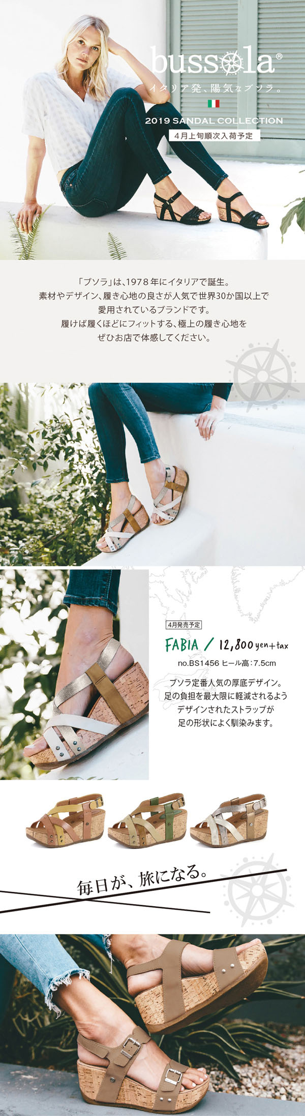 bussola(ブソラ)2019SS sandal collection