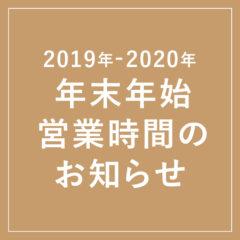【2019年-2020年】年末年始 営業時間のお知らせ