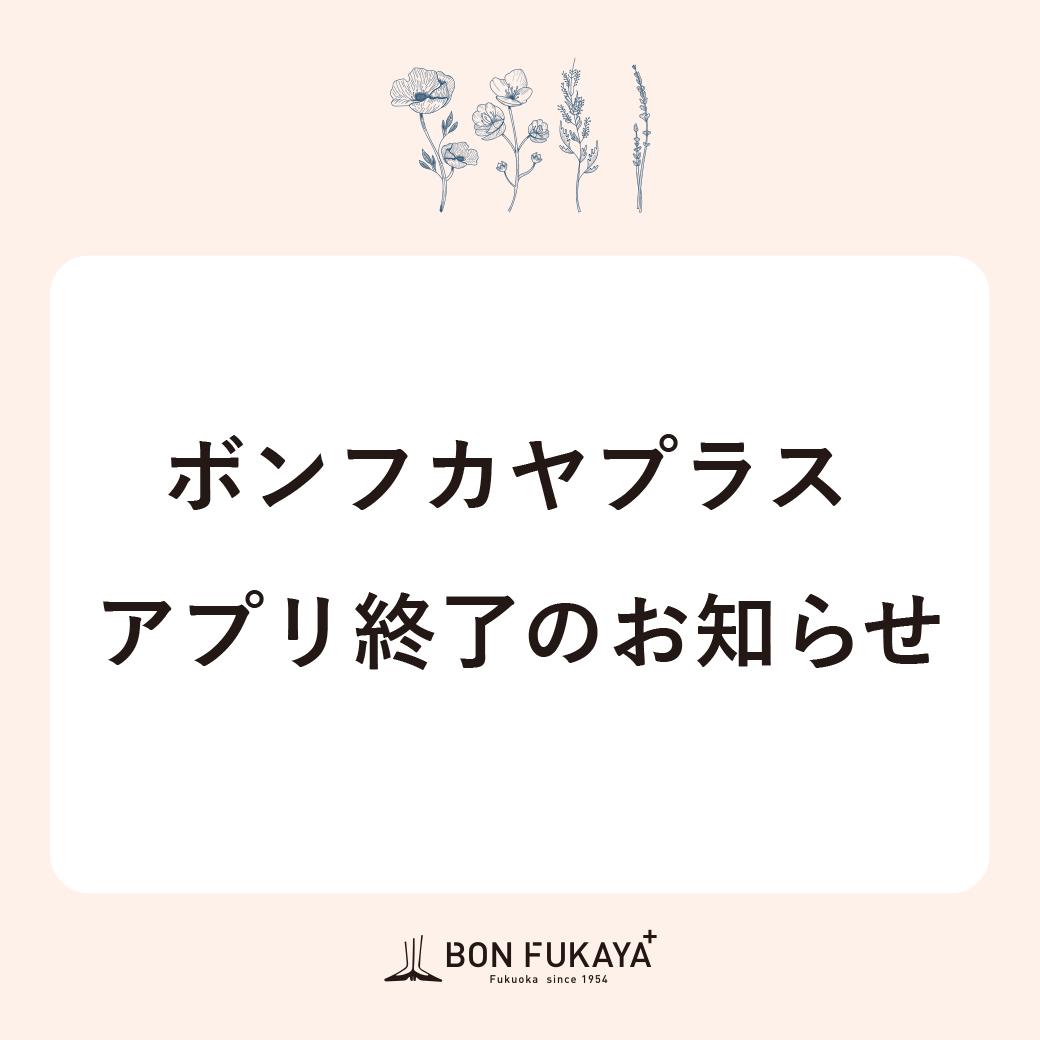 ボンフカヤプラス アミュプラザ長崎店 店舗アプリ終了のお知らせ