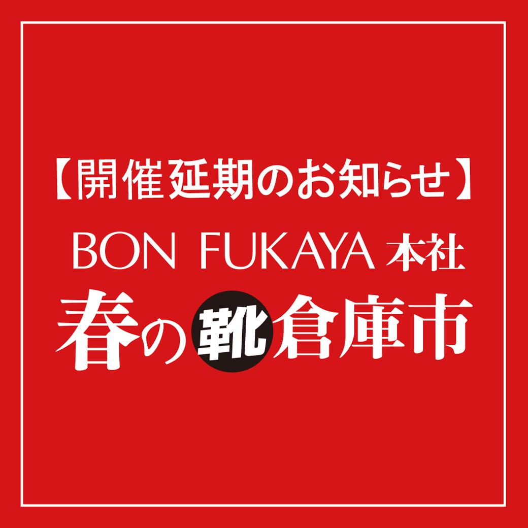 【ボンフカヤ本社】2020年 春の靴倉庫市 開催延期のお知らせ