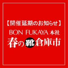 ボンフカヤ本社 春の倉庫市 開催延期のお知らせ