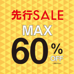 【全店共通】先行セールMAX60%OFF!!