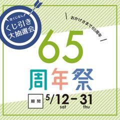 【終了しました】お客様への大感謝イベント!65周年祭開催★