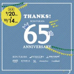 65周年祭 第二弾開催!!