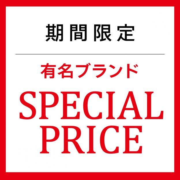 ☆「イオンビッグフライデー Special price」