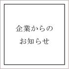平成30年北海道胆振東部地震の影響により被災された皆さまへ心よりお見舞い申し上げます。