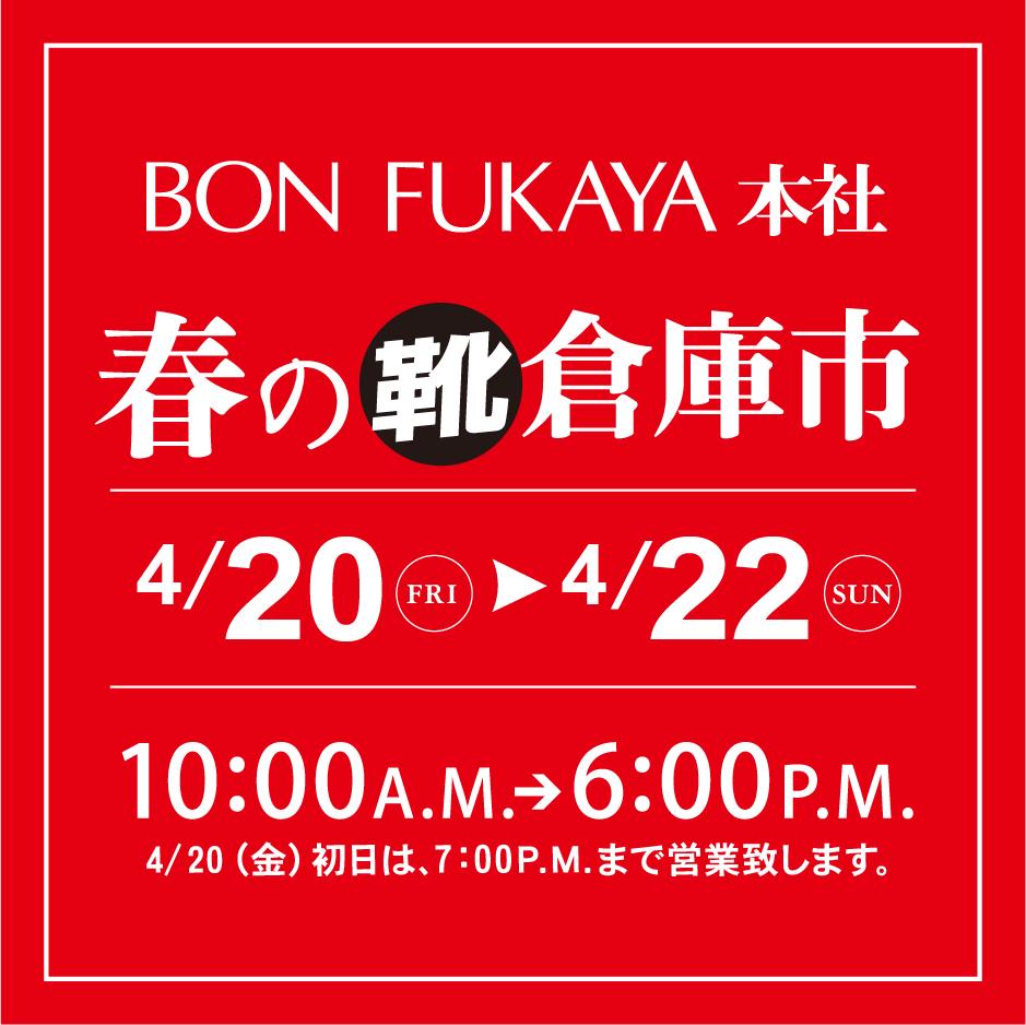 【ボンフカヤ本社】2018年 春の靴倉庫市 開催
