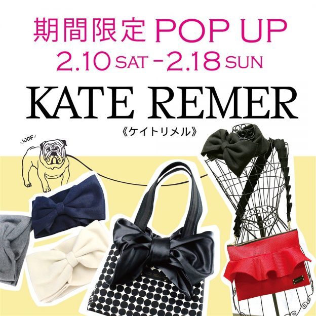☆「KATE REMER ケイトリメル pop up」イベント☆