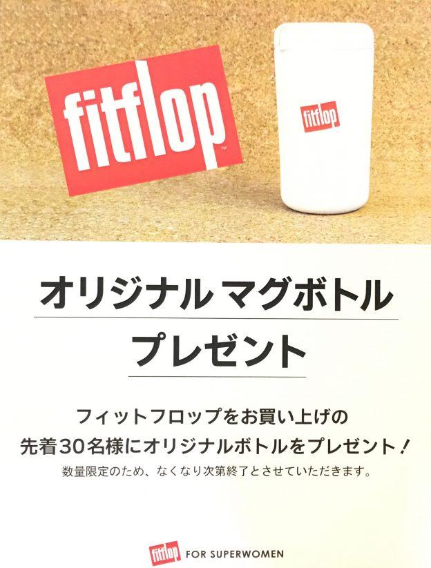 ☆「フィットフロップ マグボトルプレゼント」☆