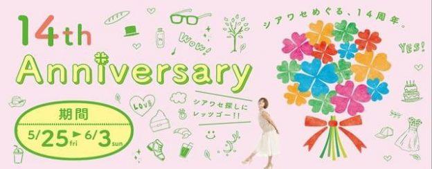 ☆「イオンモール福岡14周年ANNIVERSARY」☆