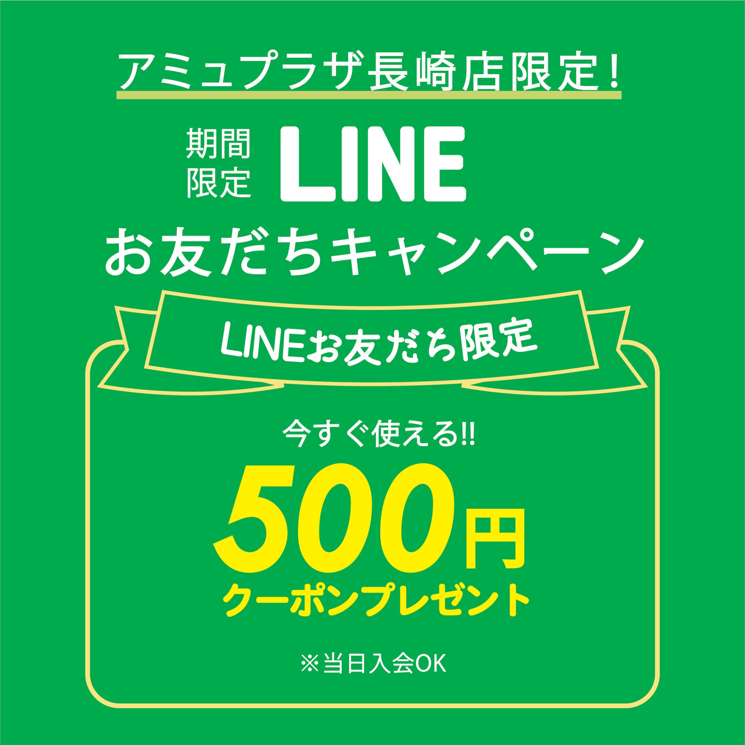 【アミュ長崎店限定】LINEお友だちキャンペーン開催!