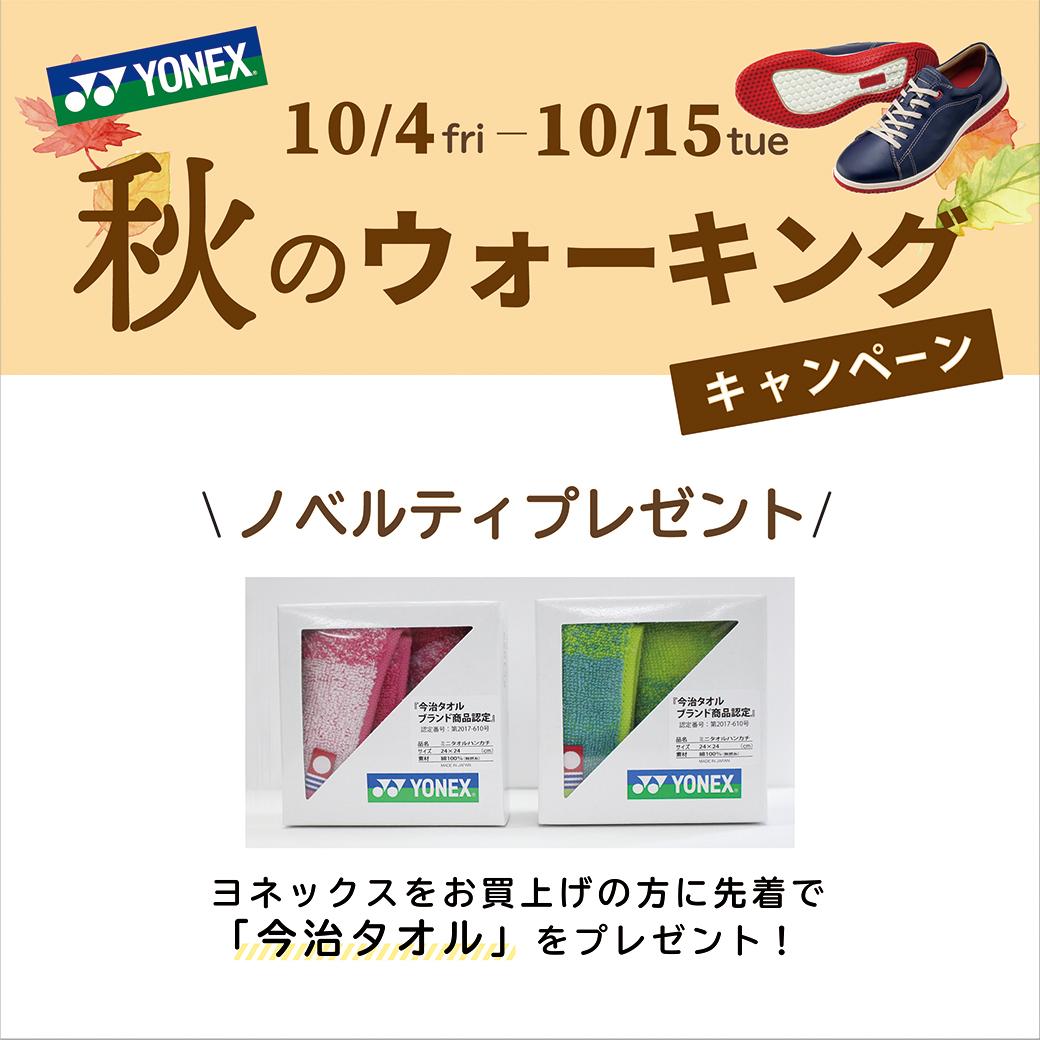 【イオン穂波店】秋のウォーキングキャンペーン
