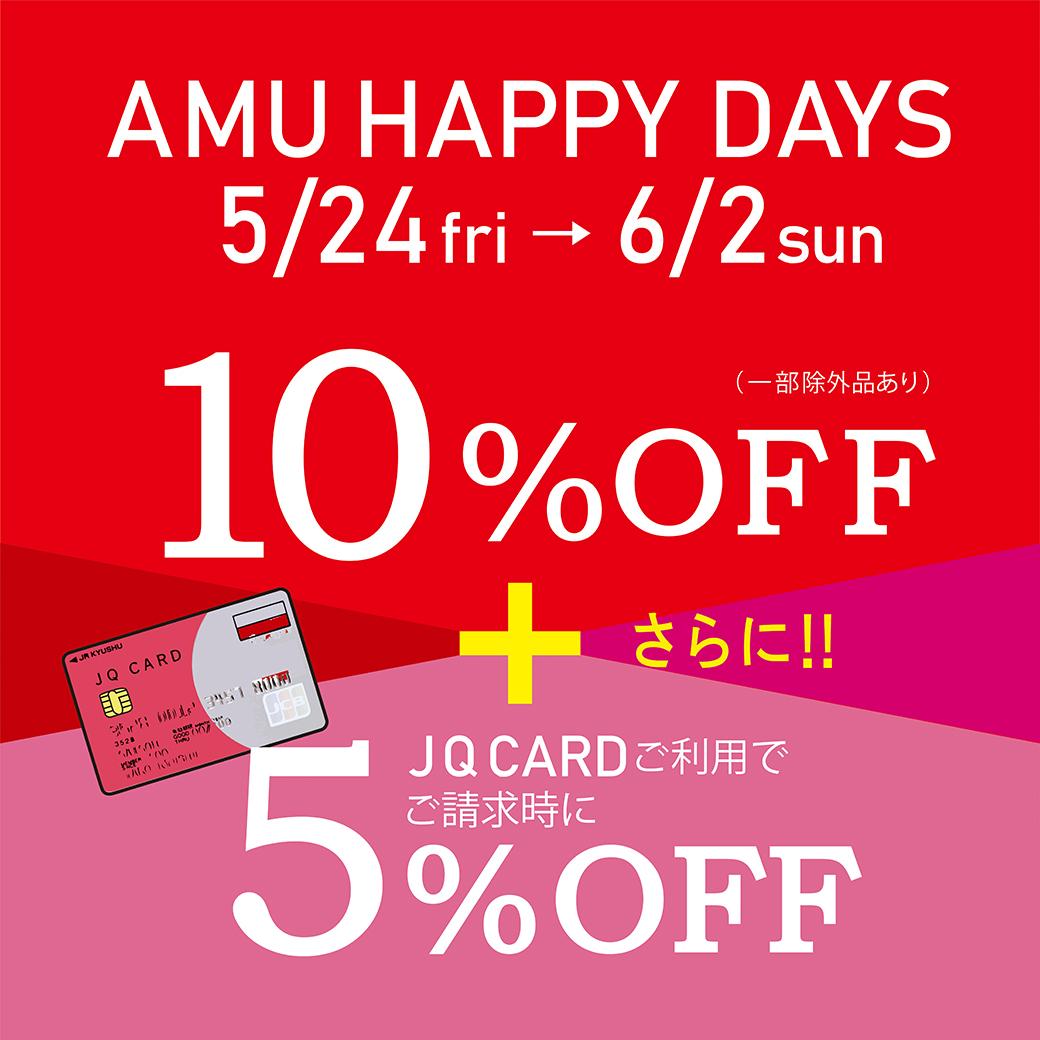 【アミュ鹿児島店】AMU HAPPY DAYS! 店内商品10%OFF !
