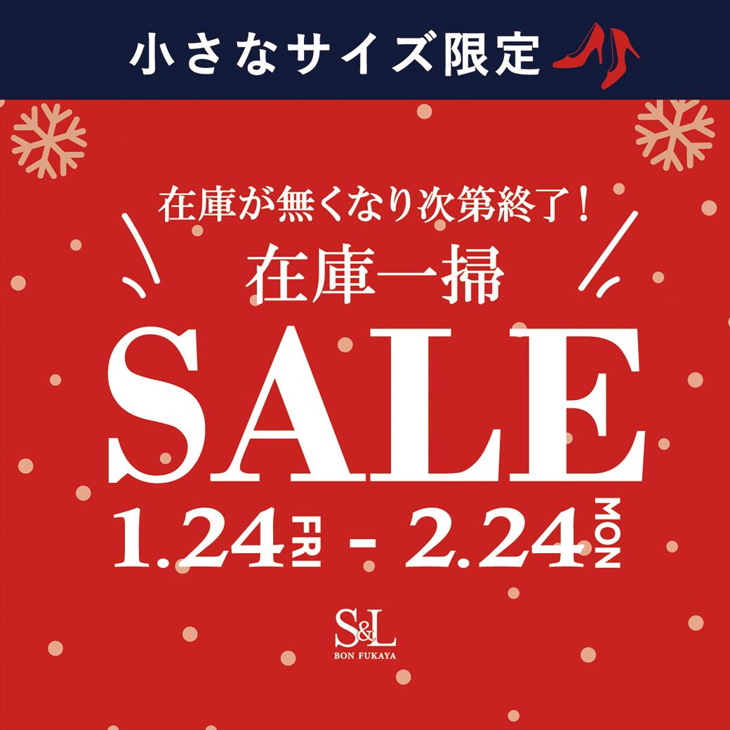 【S&L店】『小さなサイズ』冬物在庫一掃セール