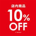 【一部店舗】店内商品10%オフ!