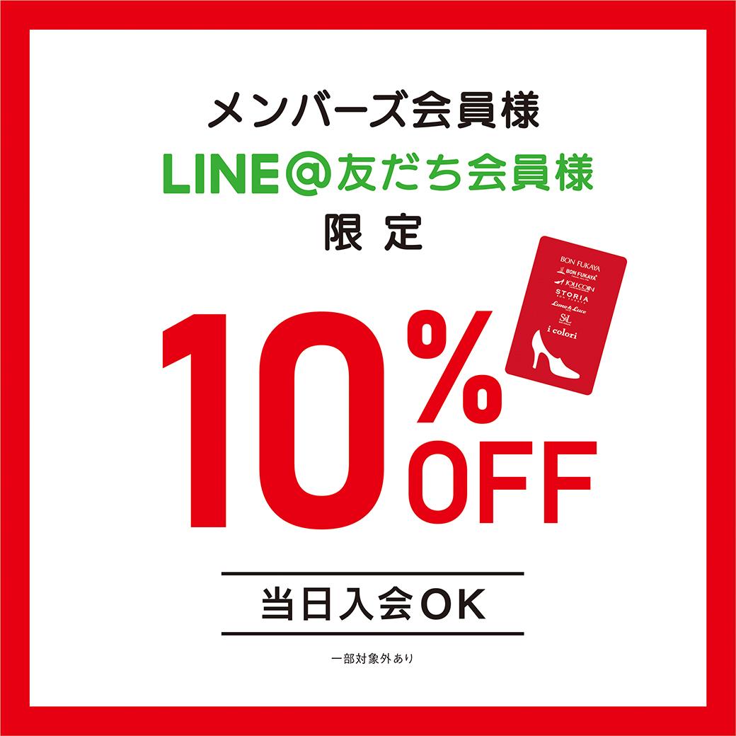 [BONFUKAYA/JOLICOIN]メンバーズ会員様・LINE会員様限定 10%OFF !!
