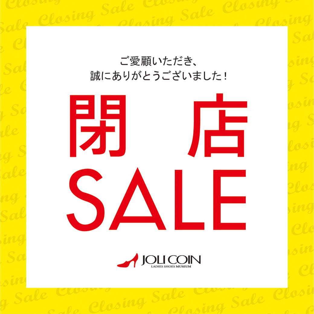 【させぼ五番街店】閉店SALEのお知らせ