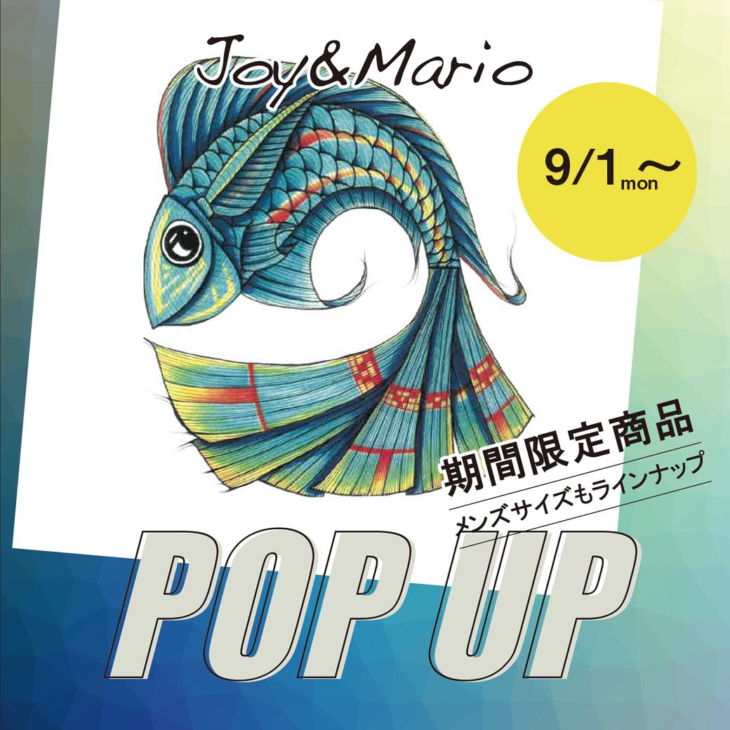 【ソラリアプラザ店】JOY&MARIO(ジョイ&マリオ) POPUP開催