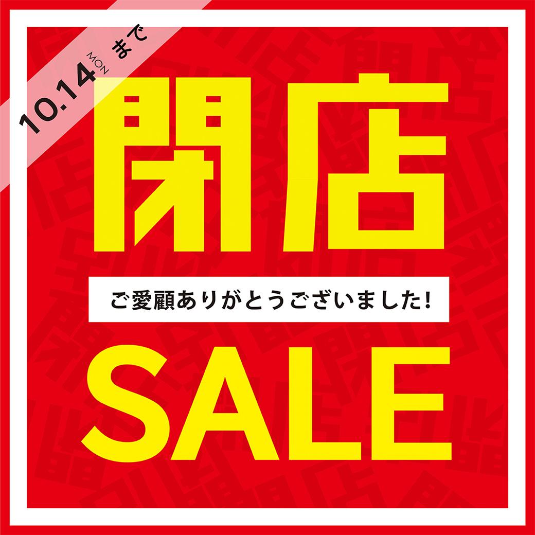 BONFUKAYA イオンモール鹿児島店 閉店セール!