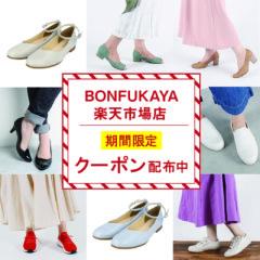【楽天市場店限定】BONFUKAYA楽天 期間限定クーポン配布中!