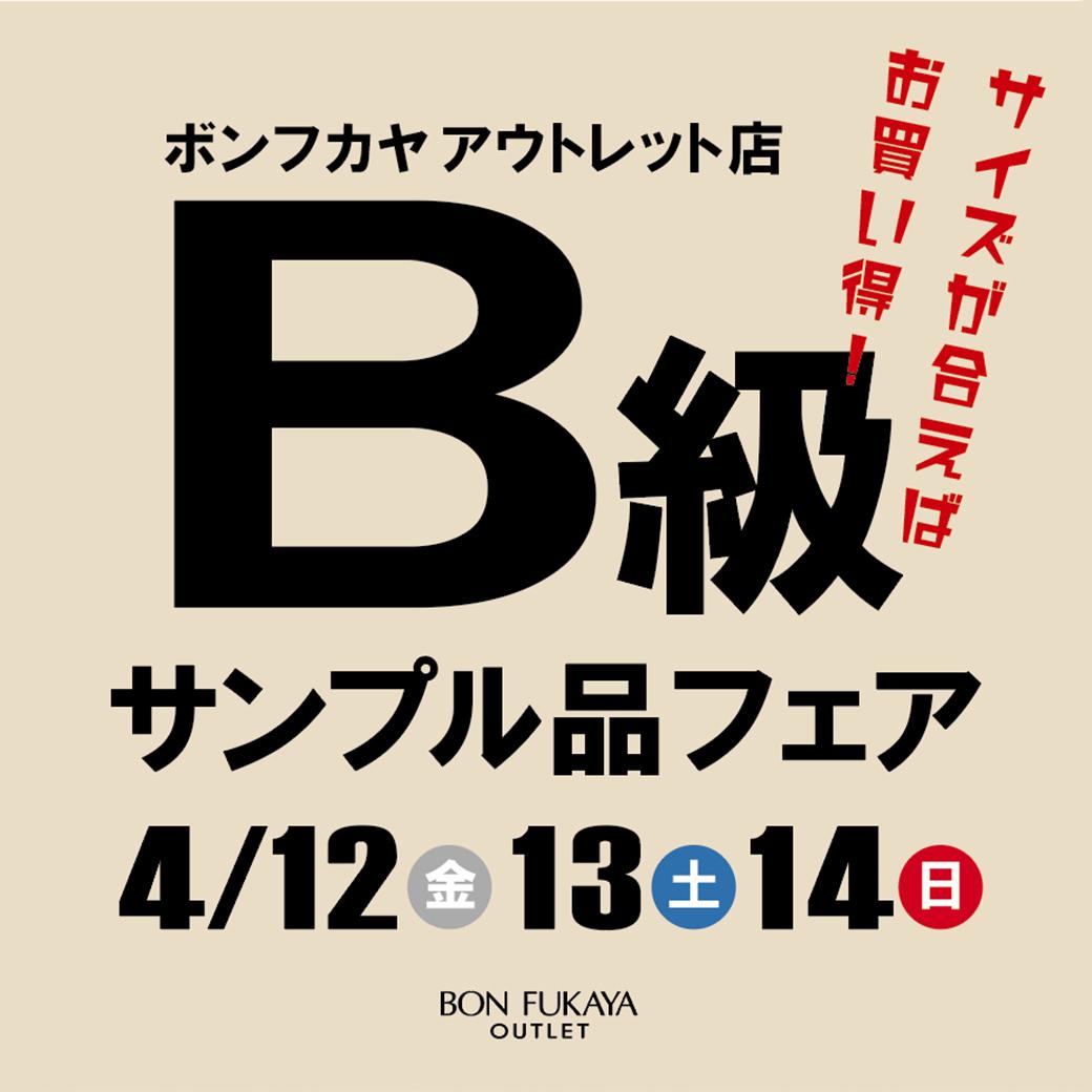 【マリノアシティ店限定】B級サンプルフェア開催♪