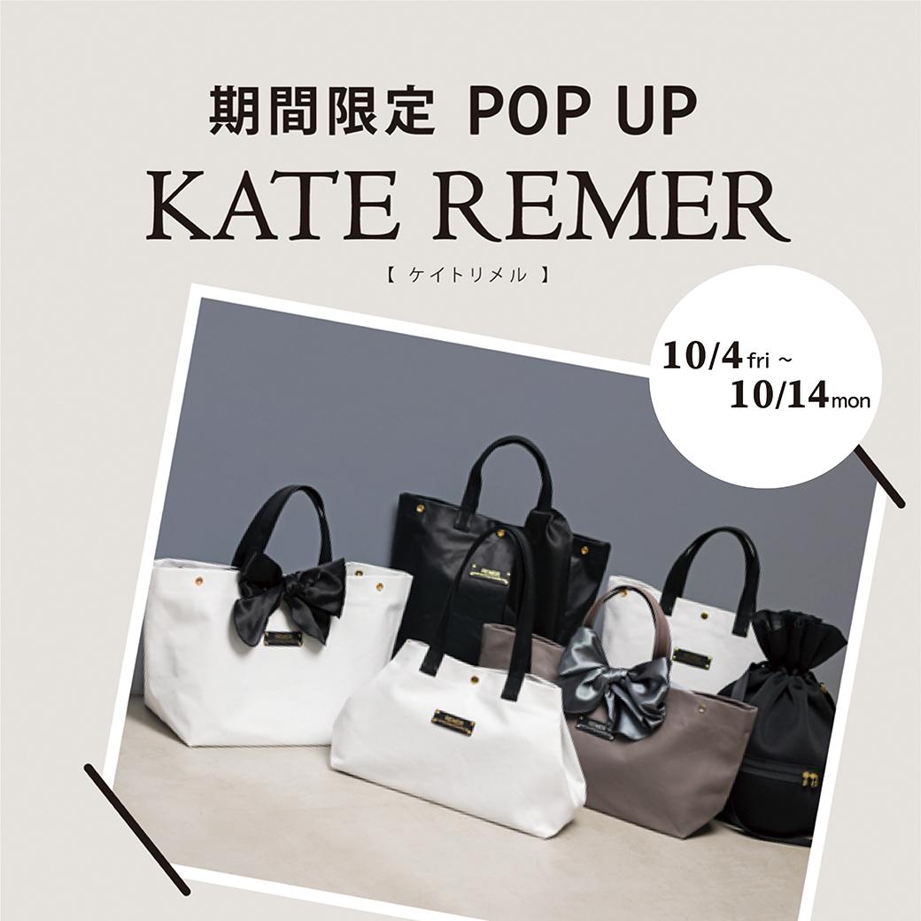【アミュ長崎店】KATE REMER(ケイトリメル)POPUP開催