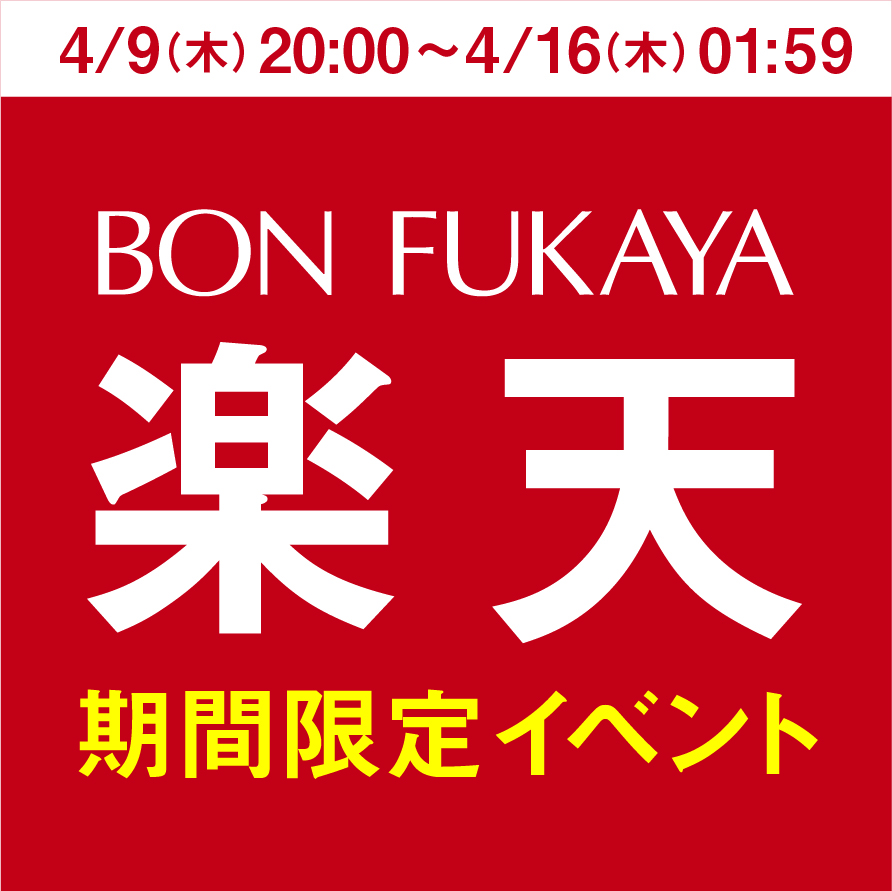 【楽天市場店限定】BONFUKAYA楽天 期間限定イベント開催!