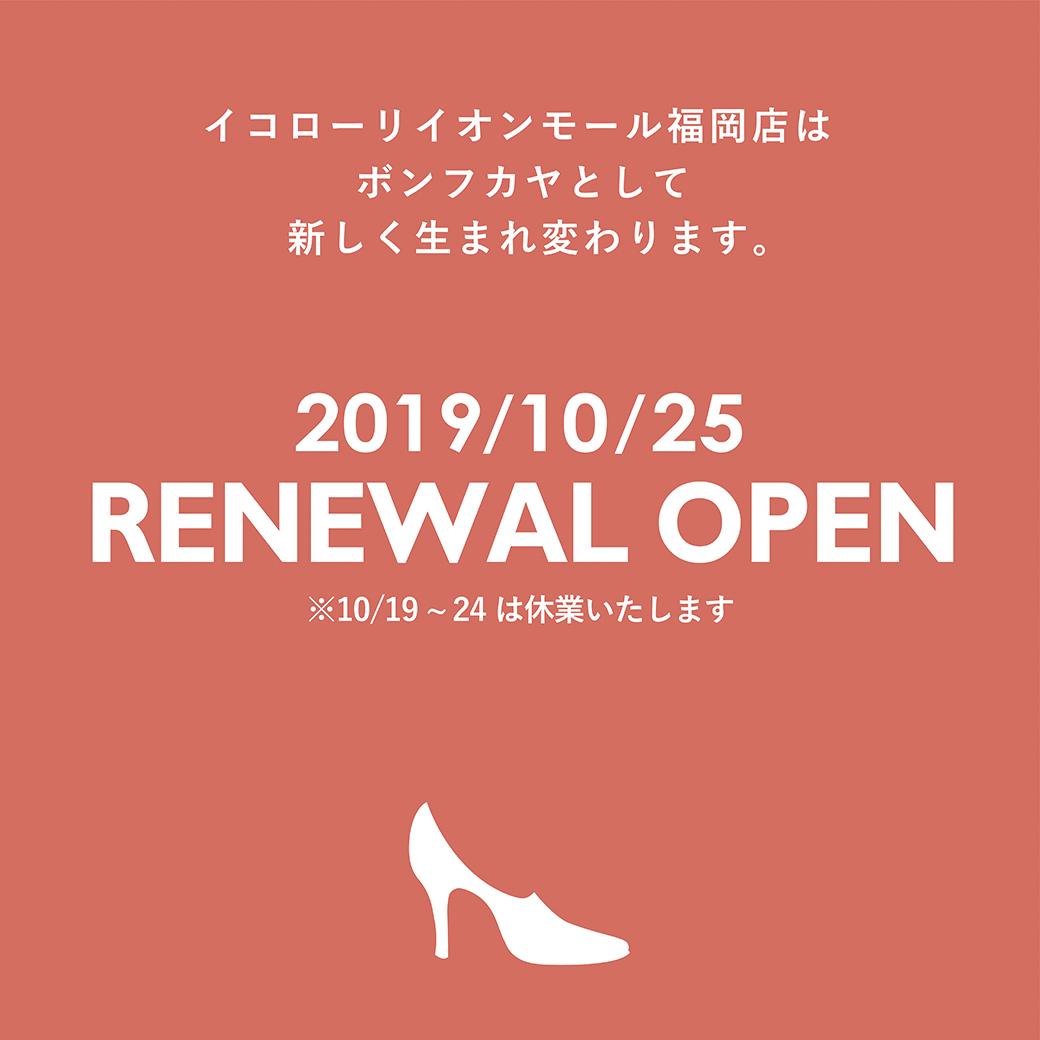 【イオンモール福岡店】リニューアルオープンに伴う休業のお知らせ
