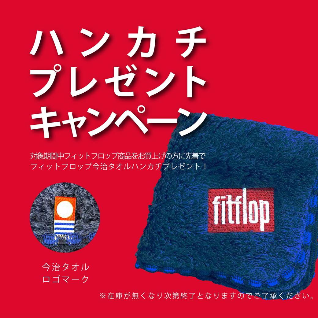 【ボンフカヤグループ各店】fitflop POPUP開催 ♪