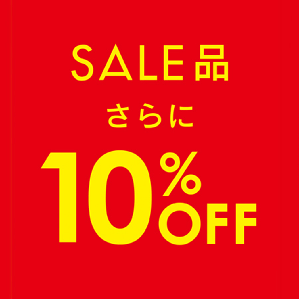 【一部店舗】SALE品さらに10%OFF !!