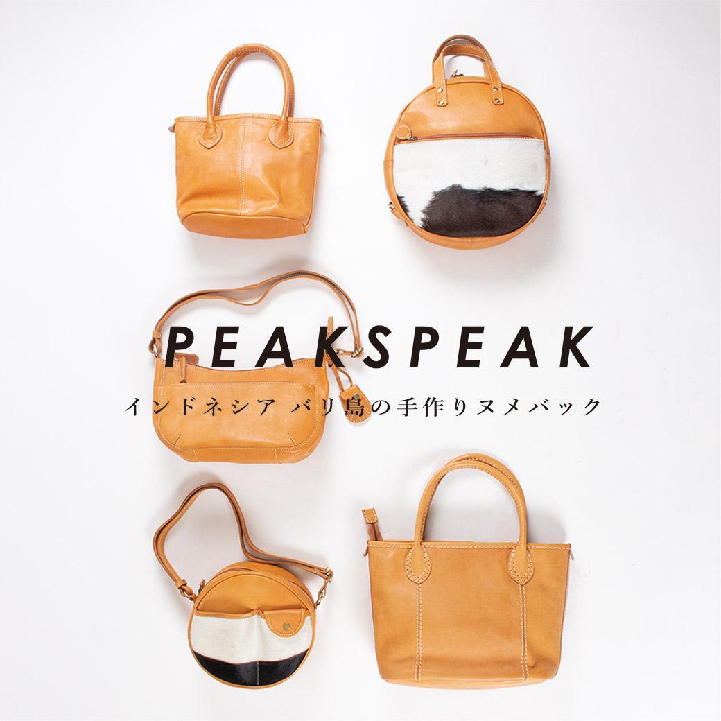 【一部店舗】PEAKSPEAK (ピークスピーク) POPUP開催