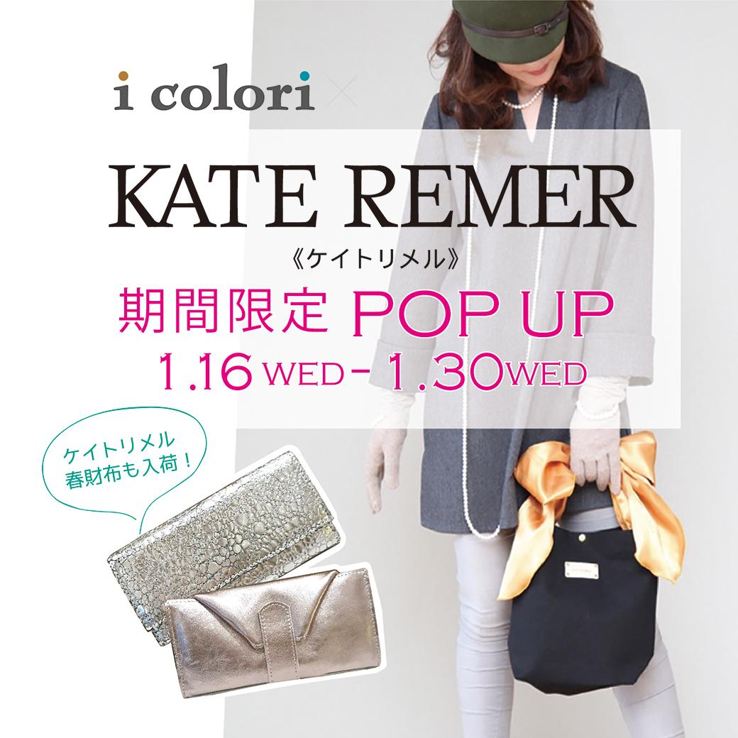 【イオンモール福岡店】KATE REMER(ケイトリメル) POPUP !
