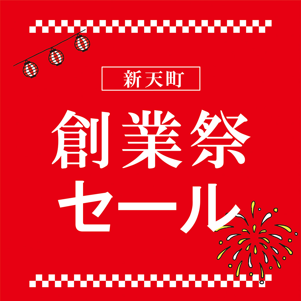 【ストーリア店・S&L店】新天町創業祭開催♬