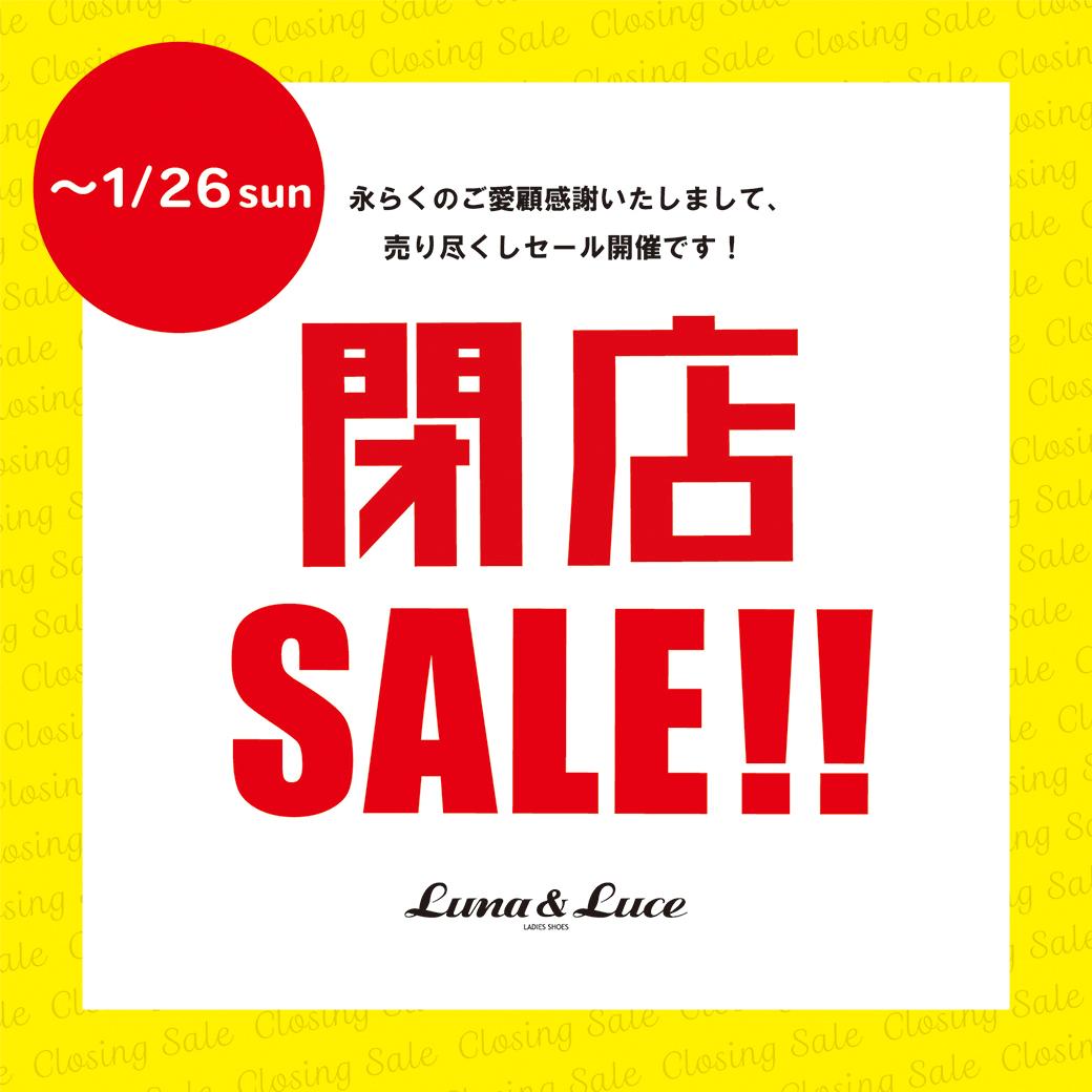 【ソラリアプラザ店】閉店セールのお知らせ
