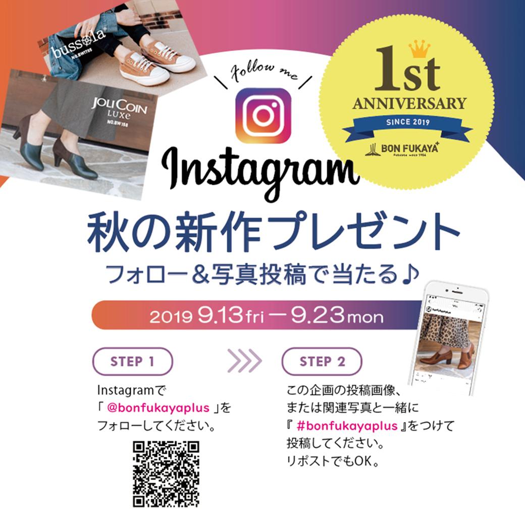 【アミュ長崎店】秋の新作が当たる ! インスタキャンペーン !!