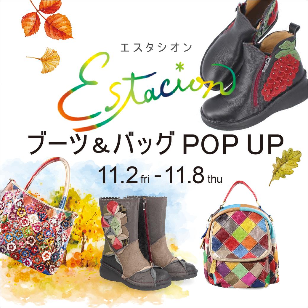 【ストーリア店】Estacion(エスタシオン) ブーツ&バッグPOP UP