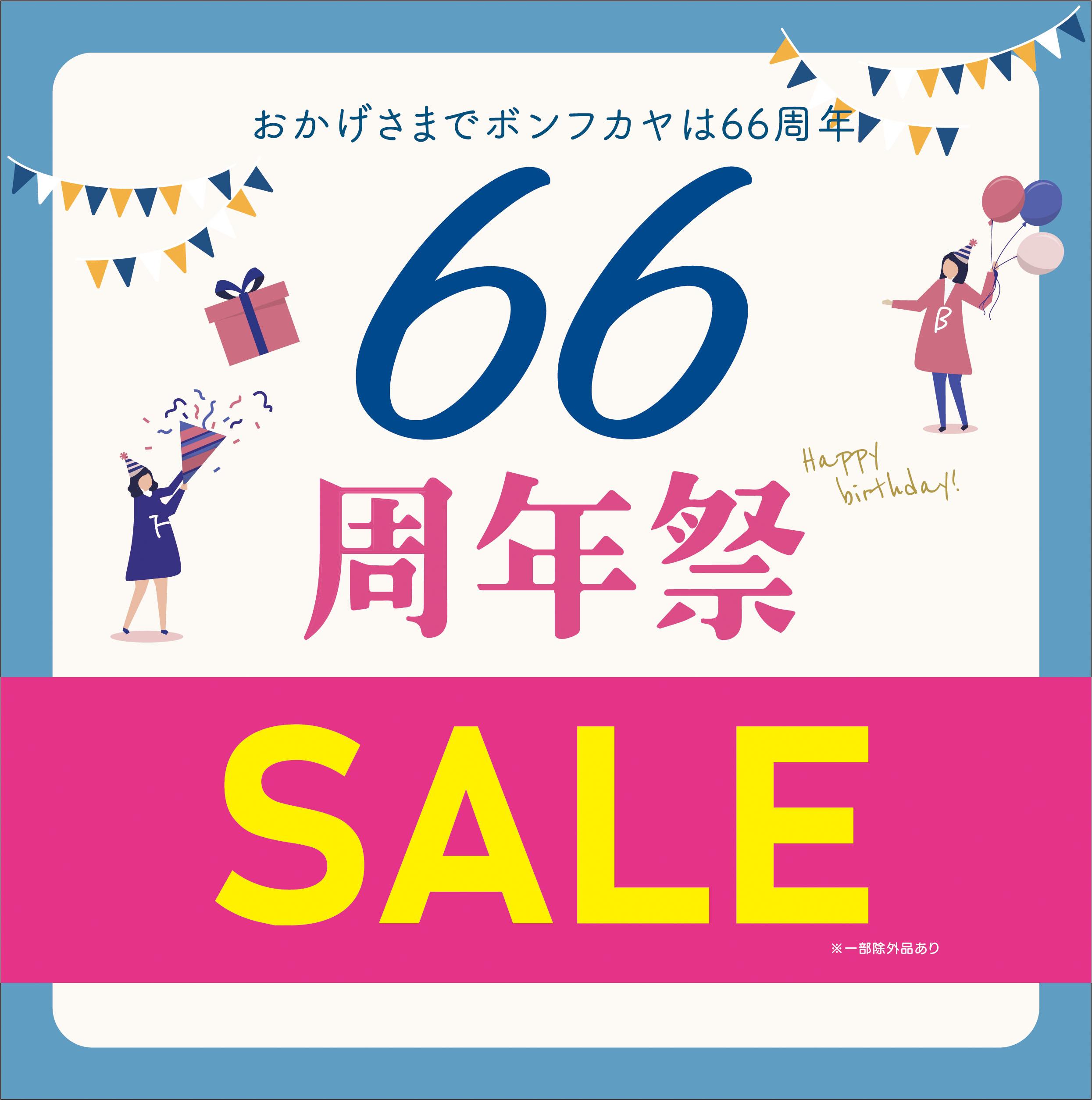 【ストーリア店・S&L店】66周年祭開催!