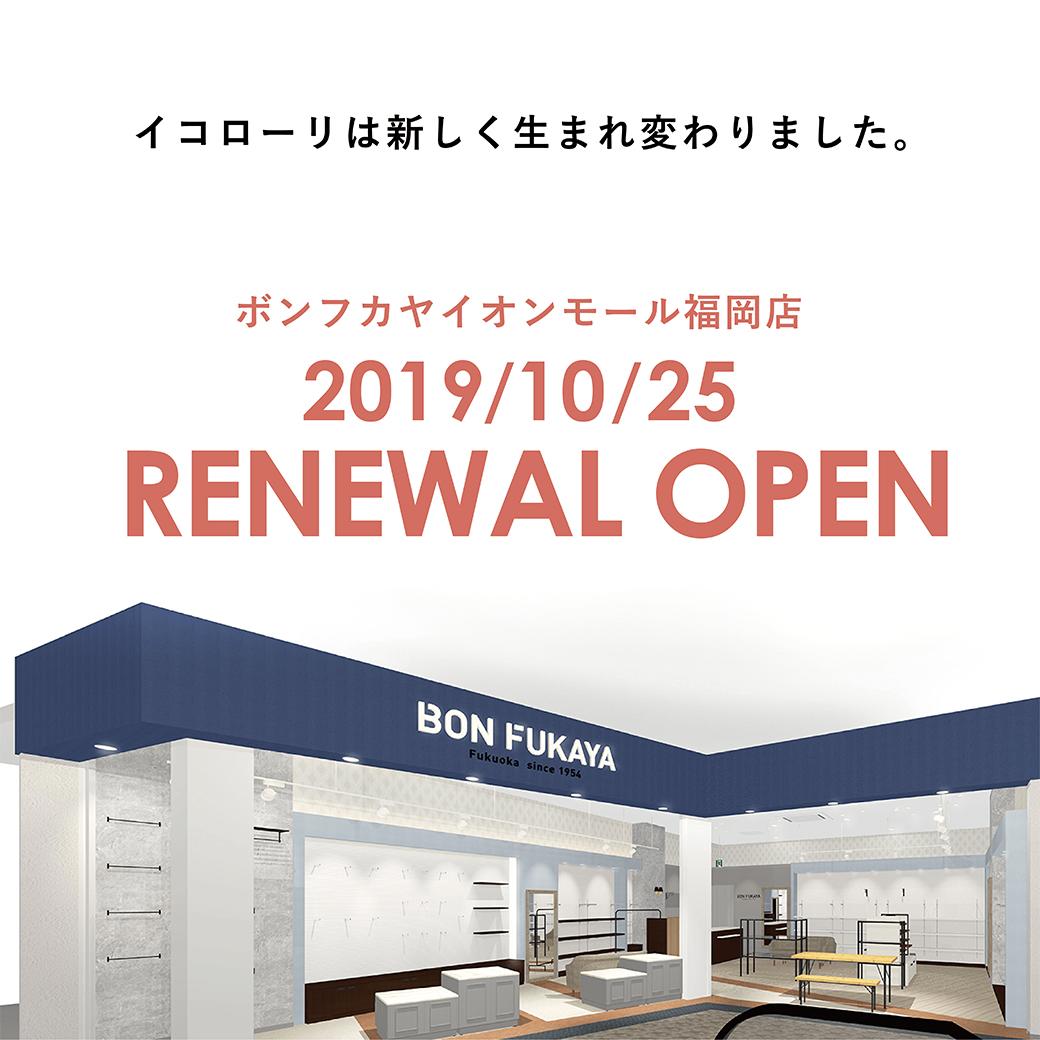 【イオンモール福岡店】リニューアルオープンのお知らせ