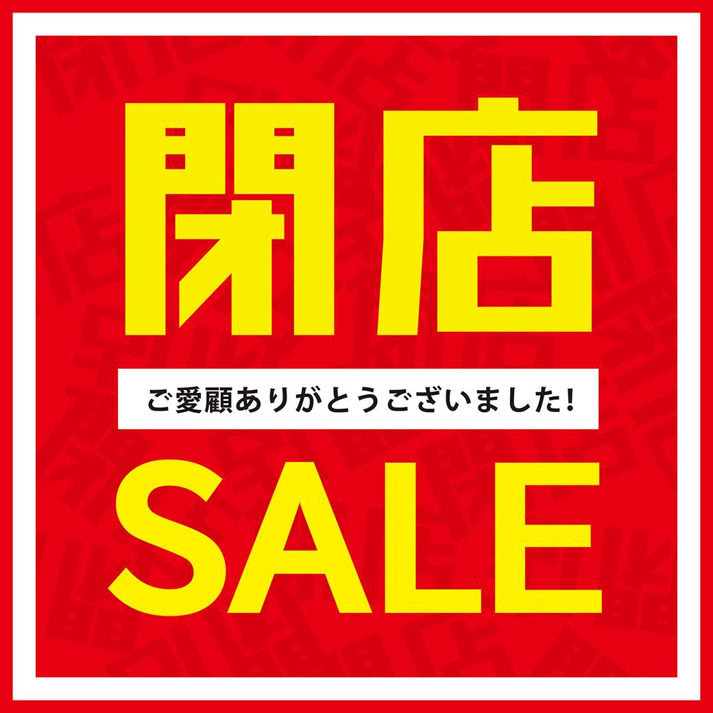 【マリノアシティ店】閉店SALE !