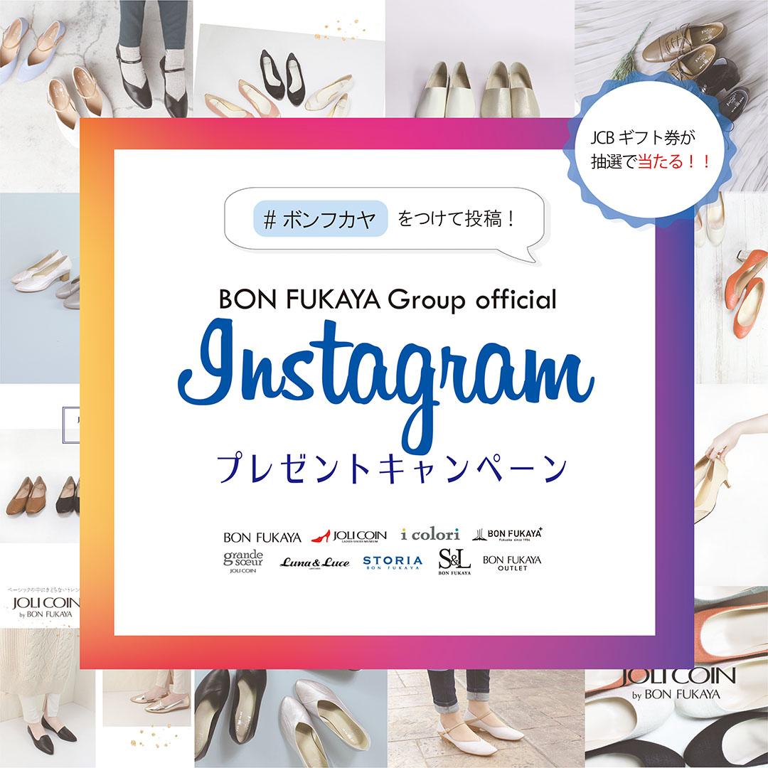 【ボンフカヤグループ各店】Instagram投稿キャンペーン!
