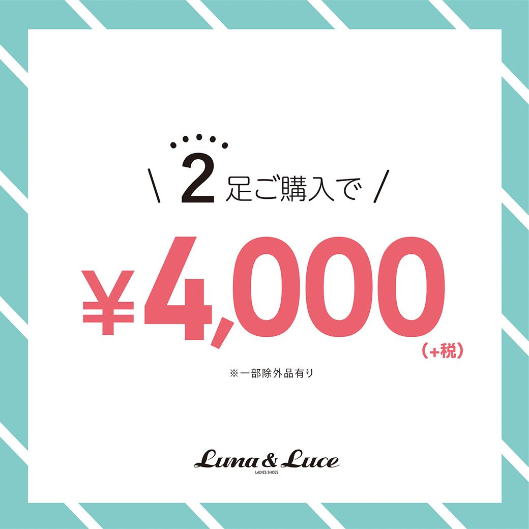 【ソラリアプラザ店】2足ご購入で4000円♬