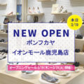 【イオンモール鹿児島店】本日3/19オープン致します!