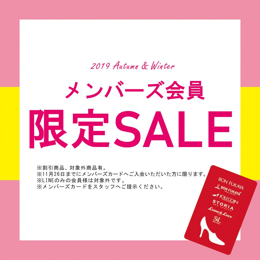 【ボンフカヤグループ各店】メンバーズ会員様限定セール!