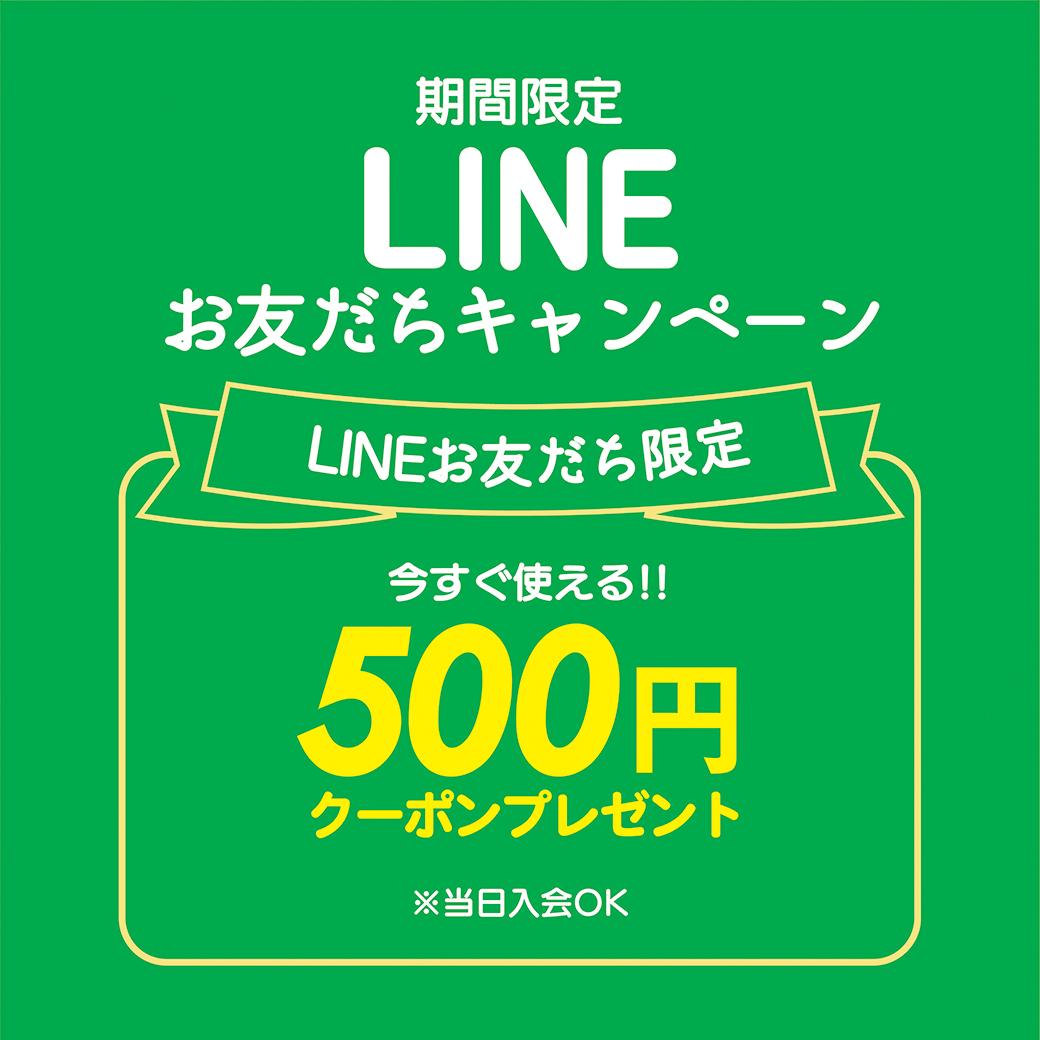 【全店共通】LINEお友だちキャンペーン開催!
