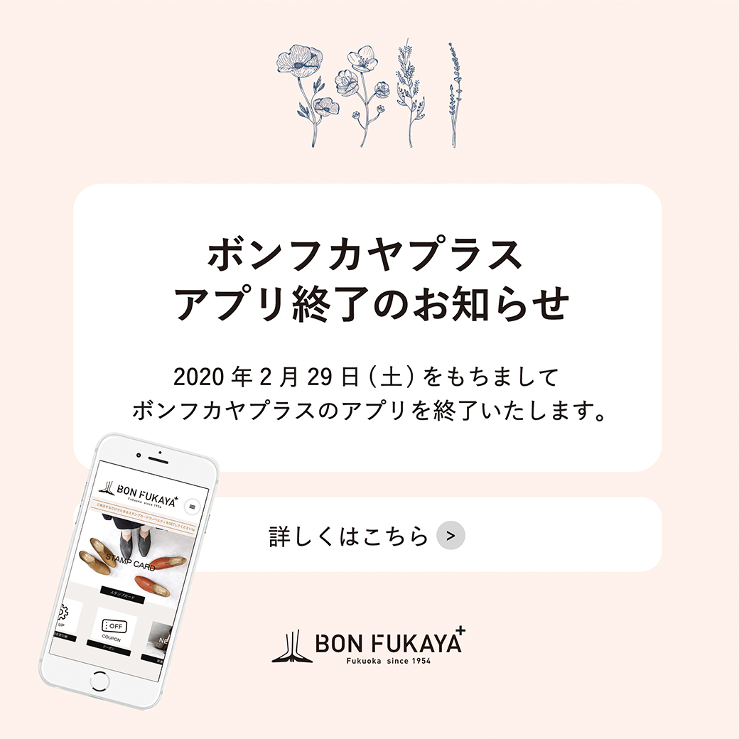 ボンフカヤプラス アプリ終了のお知らせ