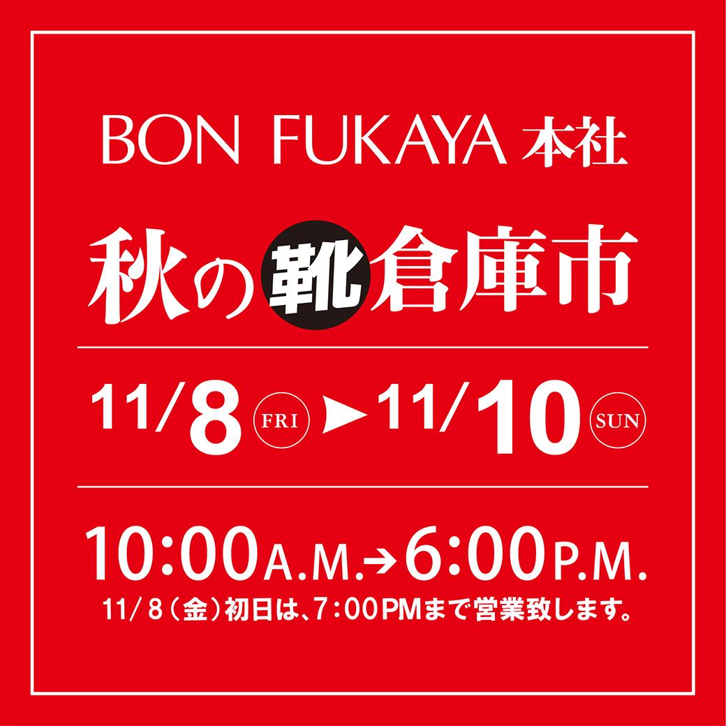 【ボンフカヤ本社】2019年 秋の靴倉庫市 開催