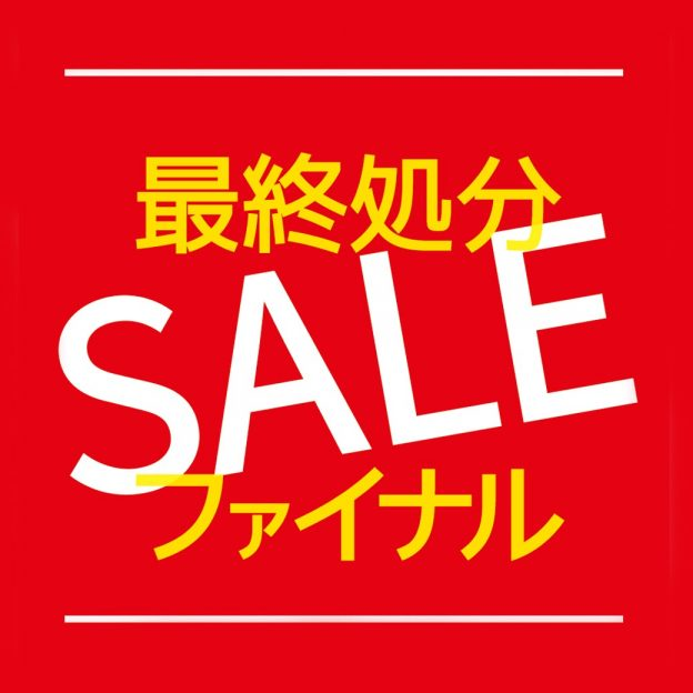 【ボンフカヤグループ各店】最終処分セール開催!