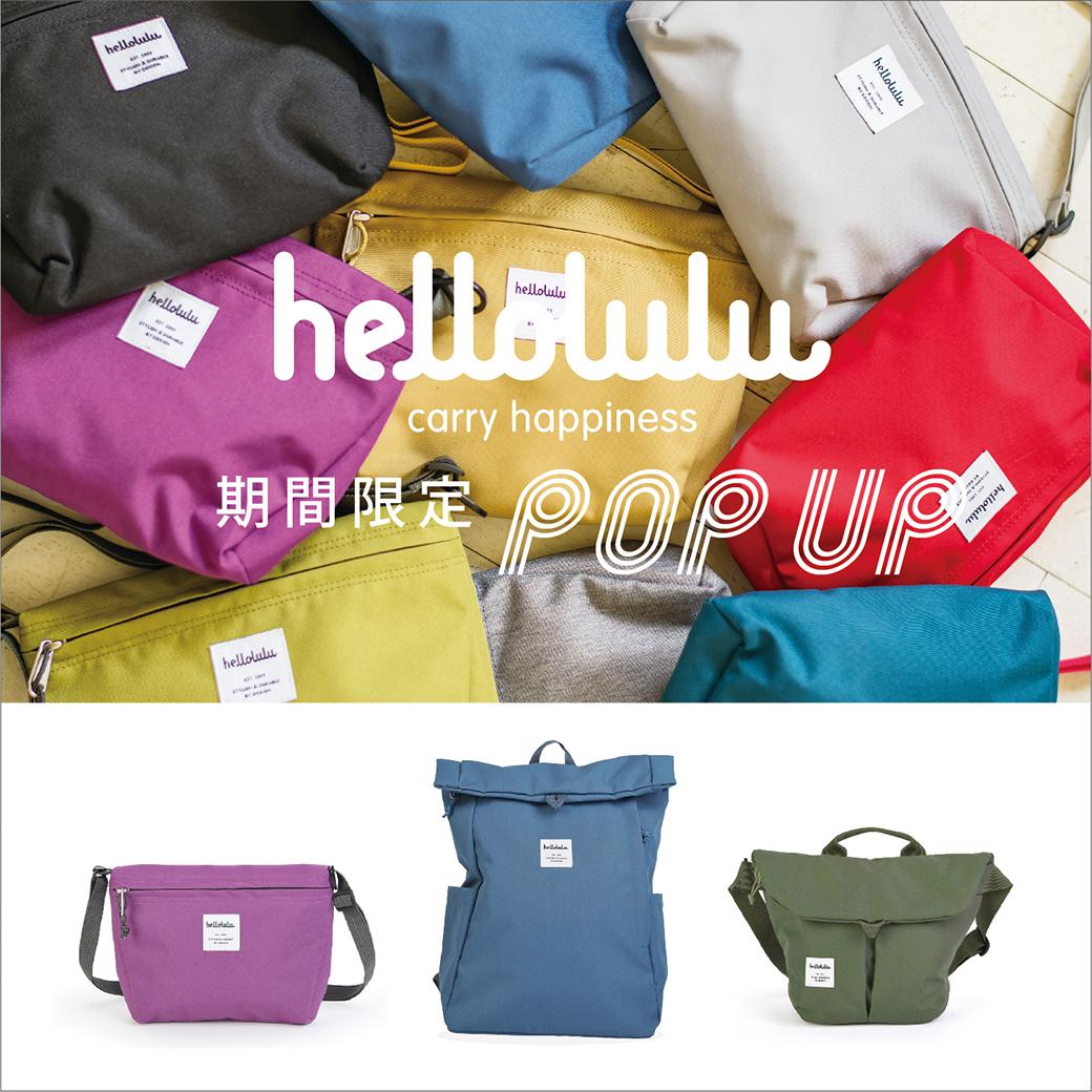 【一部店舗のみ】Hellolulu(ハロルル)POP UP開催!店内10%OFF!AMU HAPPY DAYS!